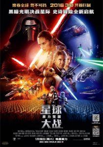 [星球大战7:原力觉醒|Star Wars: The Force Awakens][2015][2.8G]