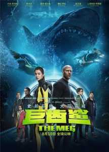 [巨齿鲨|The Meg][2018][2.43G]