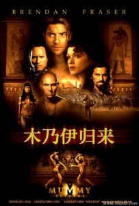 [木乃伊归来|The Mummy Returns][2001][2.7G]