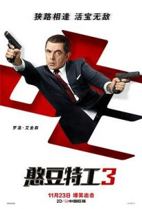 [憨豆特工3|Johnny English Strikes Again][2018][1.77G]
