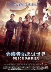 [分歧者3:忠诚世界 The Divergent Series: Allegiant][2016][2.44G]