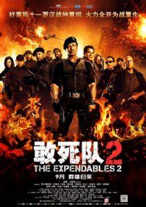 [敢死队2 The Expendables 2][2012][2.52G]
