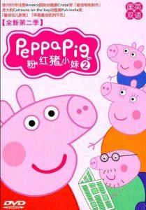 [小猪佩奇 第二季|Peppa Pig Season 2][2006]