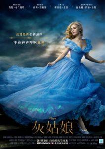 [灰姑娘|Cinderella][2015][2.13G]