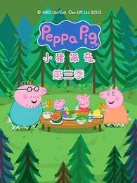 [小猪佩奇 第三季|Peppa Pig Season 3][2009]