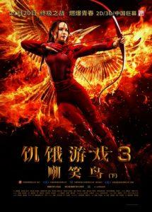 [饥饿游戏3:嘲笑鸟(下)|The Hunger Games: Mockingjay - Part 2][2015][2.73G]
