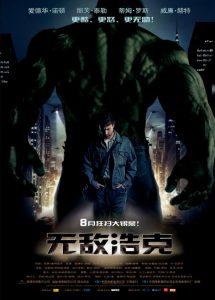 [无敌浩克|The Incredible Hulk][2008][2.29G]