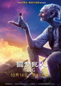 [圆梦巨人|The BFG][2016][2.33G]