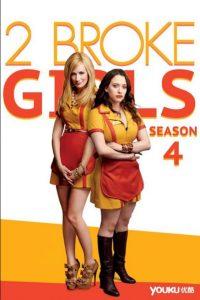 [破产姐妹 第四季|2 Broke Girls Season 4][2014]