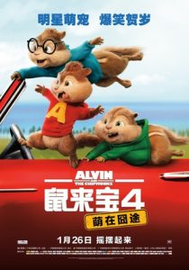[鼠来宝4:萌在囧途|Alvin and the Chipmunks: The Road Chip][2015][1.91G]