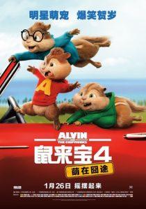 [鼠来宝4:萌在囧途|Alvin and the Chipmunks: The Road Chip][2015][1.91G]