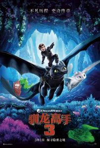 [驯龙高手3|How To Train Your Dragon: The Hidden World][2019][2.1G]