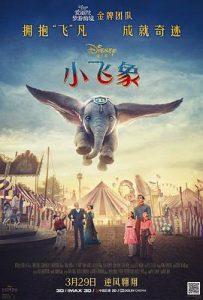 [小飞象|Dumbo][2019][2.26G]