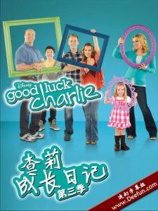 [查莉成长日记 第三季|Good Luck Charlie Season 3][2012]