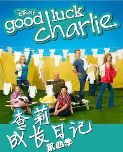 [查莉成长日记 第四季|Good Luck Charlie Season 4][2013]