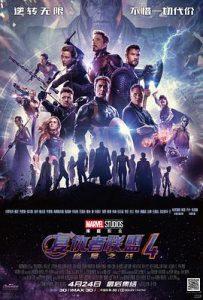 [复仇者联盟4:终局之战|Avengers: Endgame][2019][3.66G]