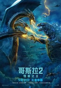 [哥斯拉2:怪兽之王|Godzilla: King of the Monsters][2019][2.67G]