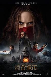[掠食城市|Mortal Engines][2018][2.57G]