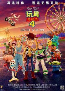 [玩具总动员4|Toy Story 4][2019][2.20G]