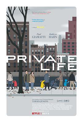 [私人生活|Private Life][2018][1.94G]