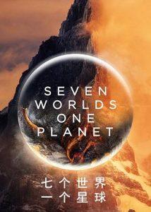 [七个世界,一个星球|Seven Worlds, One Planet][2019]