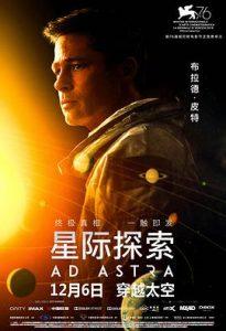 [星际探索|Ad Astra][2019][2.45G]
