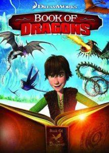 [驯龙宝典|Book of Dragons][2011]