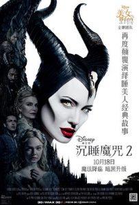 [沉睡魔咒2|Maleficent: Mistress of Evil][2019][2.44G]