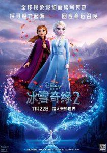 [冰雪奇缘2|Frozen II][2019][1.97G]