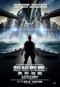 [超级战舰|Battleship][2012][2.5G]