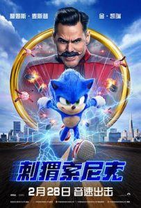 [刺猬索尼克|Sonic the Hedgehog][2020][1.82G]