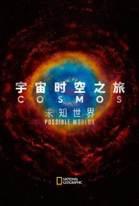 [宇宙时空之旅:未知世界|Cosmos: Possible Worlds][2020]