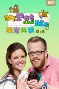 [我和我的宠物 第1-2季|My Pet and Me Season1-2]