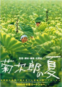 [菊次郎的夏天|Kikujiro][1999][2.48G]