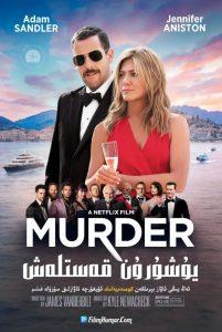 [谋杀疑案|Murder Mystery][2019][1.91G]