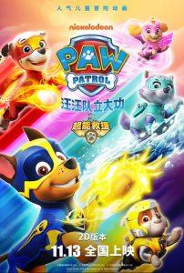 [汪汪队立大功之超能救援|PAW Patrol: Mighty Pups][2020]