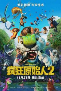 [疯狂原始人2|The Croods: A New Age][2020][1.93G]