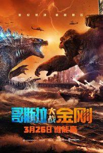 [哥斯拉大战金刚|Godzilla vs Kong][2021][2.31G]