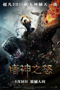 [诸神之怒|Wrath of the Titans][2012][2.05G]