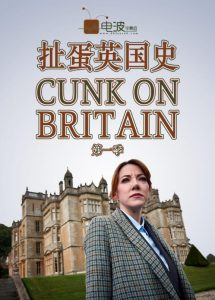 [扯蛋英国史|Cunk On Britain][2018]