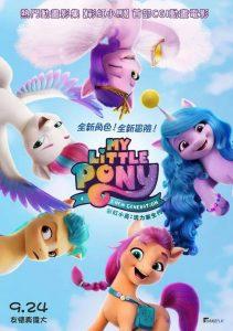 [小马宝莉:新世代|My Little Pony: A New Generation][2021][2.43G]