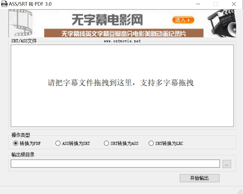 srt.ass字幕转化成PDF软件3.0版